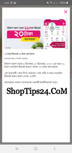 Screenshot 20201209 180219 bKash