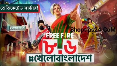 Photo of অবশেষে গারিনা দিয়ে দিলো ফ্রি ফায়ার বাংলাদেশ  সার্ভার। Garena free fire Bangladesh Server