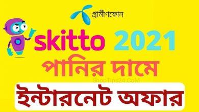 Photo of স্কিটো সিম ইন্টারনেট অফার ২০২১ skitto sim internet offer 2021