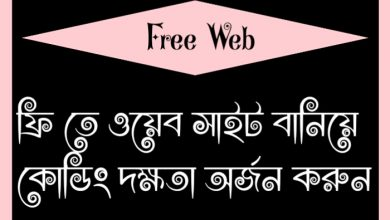Photo of কোডিং শিখার জন্য ব্যাবহার করুন ফ্রি ওয়েবসাইট