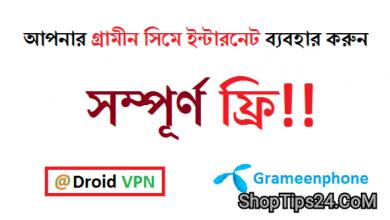 Photo of জিপিতে ব্যবহার করুন আনলিমিটেড ফ্রি ইন্টারনেট Gp Unlimited Free Internet