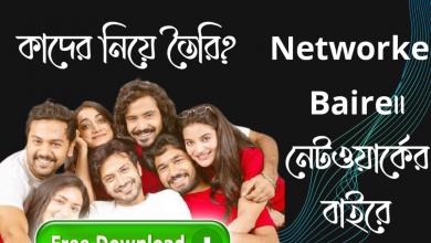 Photo of Network Er Baire Full HD    নেটওয়ার্কের বাইরে মুভি ডাউনলোড    নেটওয়ার্কের বাইরে মুভি কাদের নিয়ে তৈরি?