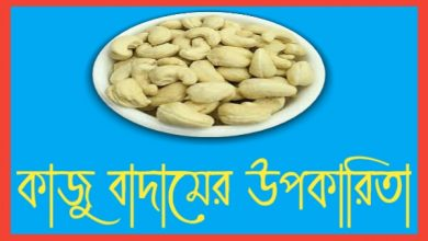 Photo of কাজু বাদাম খাওয়ার উপকারিতা ও কাজু বাদাম খাওয়ার নিয়ম (Kaju Badam)